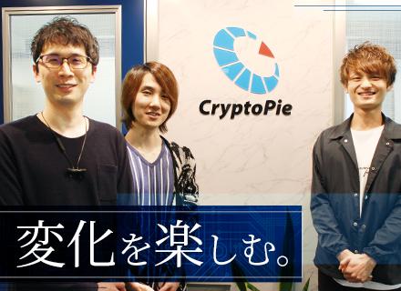 株式会社CryptoPieの求人情報