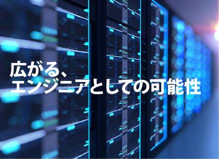 株式会社VSN【Modis VSN】/【ITインフラエンジニア】技術力+コンサルティング力で広がる、エンジニアとしての可能性