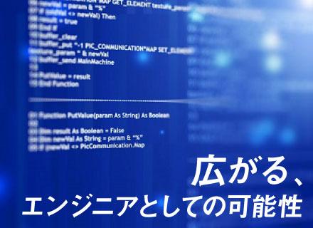 株式会社VSN【Modis VSN】/【アプリ開発】技術力+コンサルティング力で広がる、エンジニアとしての可能性