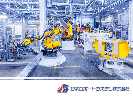 日本サポートシステム株式会社/FA機器の機械・機構設計【取引先実績400社・製造実績10,000以上】AI・ロボット関連案件