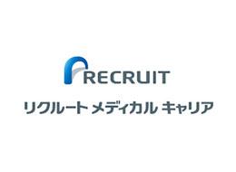 株式会社リクルートメディカルキャリアの求人情報-01