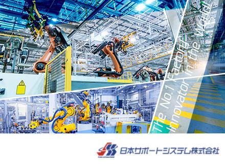 日本サポートシステム株式会社/FA機器の電気・電子設計【AI・ロボット関連案件】取引先実績400社・製造実績10,000以上