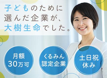 大樹生命保険株式会社 溝の口営業部の求人情報
