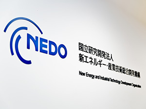 """国立研究開発法人新エネルギー・産業技術総合開発機構(NEDO)/事務および企画職/""""世界最先端""""の技術開発を推進"""