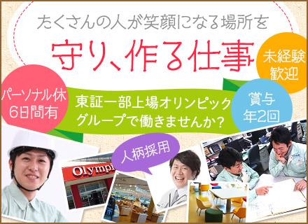 株式会社フォルム【東証一部上場「Olympic」グループ】の求人情報