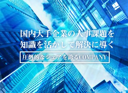 株式会社ワークスビジネスサービス/BPO運用コンサルタント/20代活躍中/圧倒的なシェアを誇る「COMPANY」【人事業務経験者歓迎】