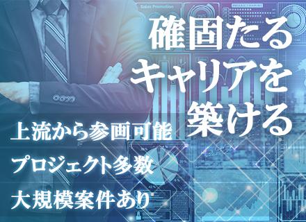 日中ブリッジ株式会社/インフラエンジニア/上流工程から携われる/大規模プロジェクトへ参画可能/年収1000万円可能/残業月20h以内