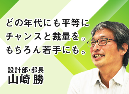 不二熱学工業株式会社 東京支社の求人情報