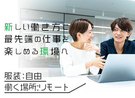 ビリングシステム株式会社【東証マザーズ上場】の求人情報