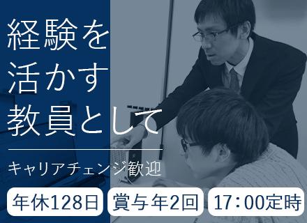 学校法人電子学園【日本電子専門学校】の求人情報