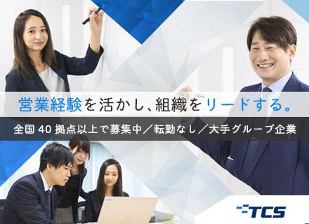 東京コンピュータサービス株式会社/提案営業/既存顧客メイン/TCSグループの中核企業/46期連続黒字の安定企業/定着率90.3%/年休122日