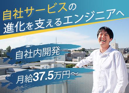 株式会社HOIPOI/自社製品開発エンジニア/テレワークが中心/月給37.5万円~/賞与4ヶ月分支給/企画フェーズから参画