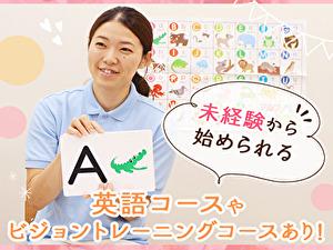 【七田式教室】有限会社かがやき/未経験OK!子供の心を育てる幼児インストラクター