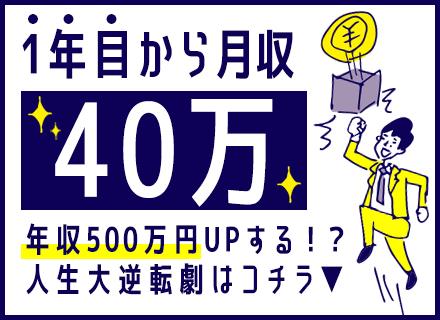 日本高圧洗浄株式会社/ロードウォッシャー◆社会人経験がなくても月給30万円~◆社宅完備◆日本全国で活かせる最新技術をGET