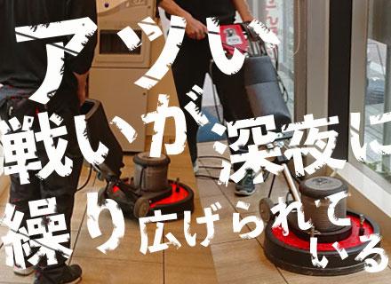 株式会社日本総合環境開発/清掃スタッフ/未経験大歓迎/面接1回/複数手当あり/月給39万円も可/残業なし/応募~内定1週間