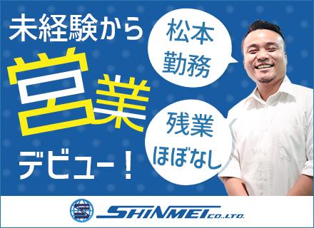 株式会社シンメイの求人情報