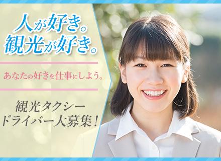 春駒交通株式会社/観光タクシードライバー/接客業や語学スキルが活かせる/入社3ヶ月は月給30万円保障