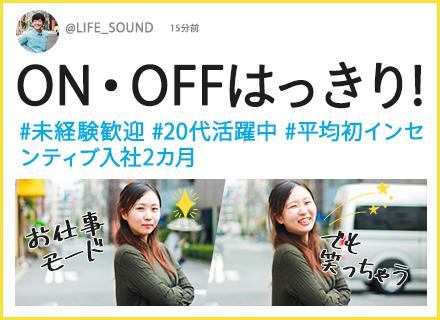 株式会社 LIFE SOUND/PR・マーケティング企画◆未経験月給30万円◆学歴不問◆正社員デビュー歓迎◆インセンティブ有