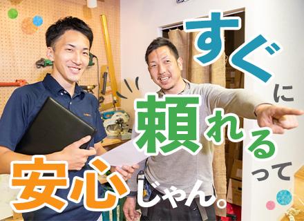 ニッカホーム関東株式会社の求人情報