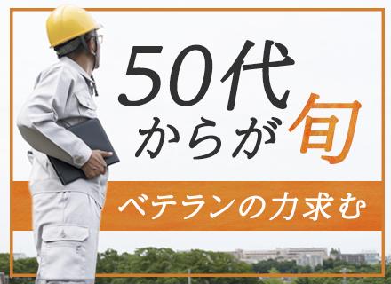 株式会社丸山工務所の求人情報