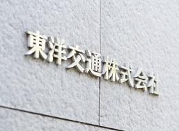 東洋交通株式会社の求人情報-02