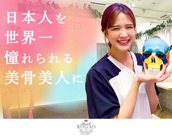 株式会社KOGAO(Speed小顔)の求人情報