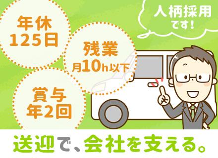 株式会社Web@Ad(ウェヴァード)/役員付ドライバー/未経験OK/月給25万円~/賞与2回/入社祝い金あり/残業月平均10時間以下