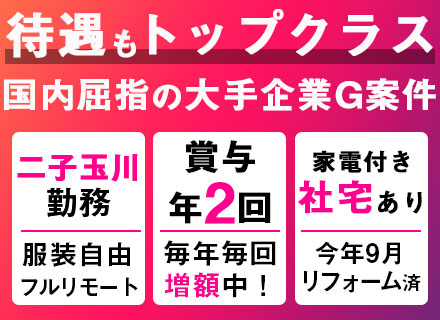 株式会社シジスカイ/通信インフラ施工管理◆日本を代表する大手企業で活躍◆二子玉川勤務◆在宅導入中◆私服OK◆面接1回