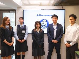 北沢産業株式会社の求人情報