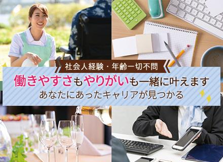 株式会社宝木スタッフサービス 東京支店