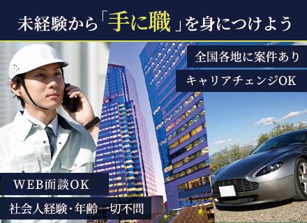 株式会社宝木スタッフサービス 東京支店の求人情報