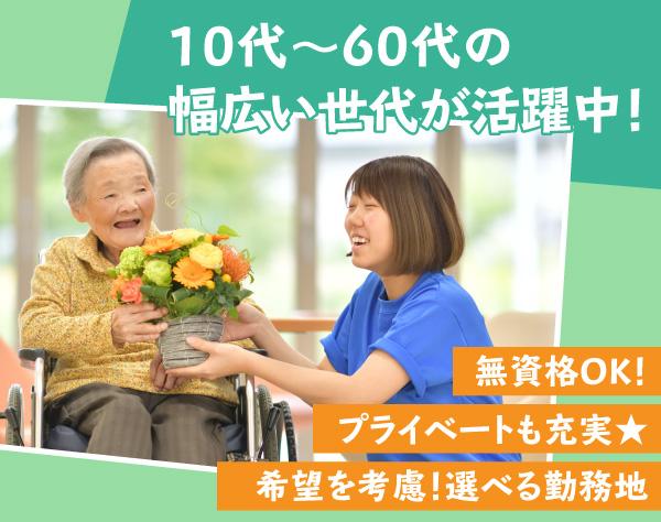 株式会社PHP/【転職支援】介護職#月給26万円~#賞与年2回