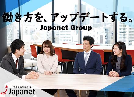 ジャパネットグループ合同募集/SE(100%自社内)/ノー残業デー週3日/始業・就業時間は自由/複数名募集/手当充実/リモートワークデーあり