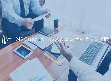 エムスリーキャリア株式会社/セールス&コンサルティング職◆東証一部上場企業2社により設立されたジョイントベンチャー