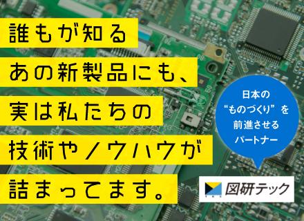 図研テック株式会社/回路設計エンジニア/賞与4ヶ月分+決算賞与/残業月平均20h/年間休日127日
