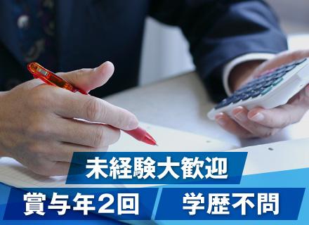 株式会社キーペックス/総務・経理スタッフ◆経験・適性に合わせて担当できる!未経験大歓迎!