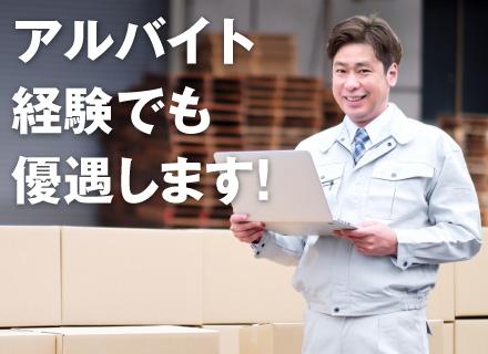 株式会社キーペックス/倉庫管理スタッフ◆少しでも経験ある方は大歓迎!(アルバイトでの経験もOK!)