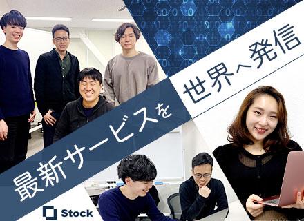 株式会社Stock/事業責任者/1億円調達した情報共有ツール「Stock」の事業責任者に創業メンバーとして参画しませんか?