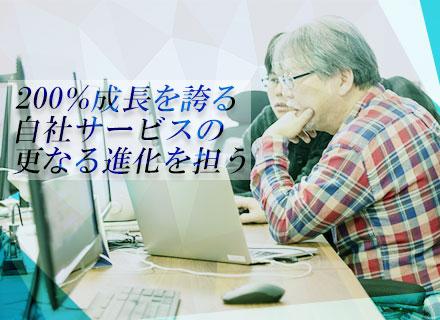 株式会社カスタメディア 東京事務所/SE(バックエンド)要件定義から一貫して手掛けられる/SaaS型自社サービス/年俸500万円以上/自社内開発