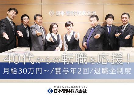 日本管財株式会社/統括責任者(施設)◆月給30万円~◆賞与年2回◆退職金制度◆定年後再雇用制度◆残業月平均20時間程度