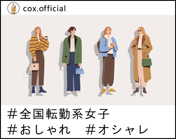 株式会社コックスの求人情報