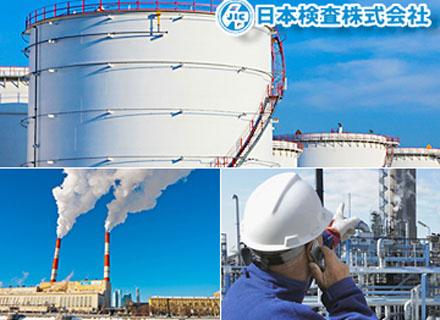 日本検査株式会社/品質管理・検査◎プラント関連機器の品質管理及び検査など