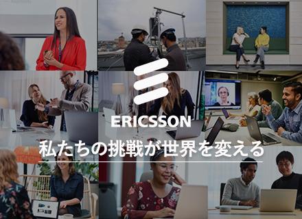 エリクソン・ジャパン株式会社/通信インフラエンジニア◆5G案件多数◆世界4割以上の通信で利用されるグローバル企業◆リモートワークあり