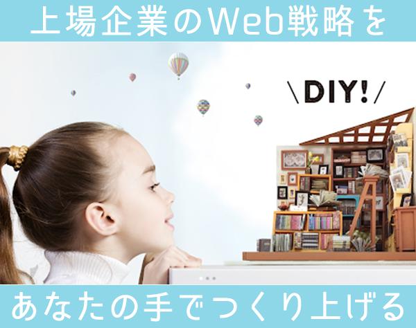株式会社プラザクリエイト本社【JASDAQ上場】/【自社サービスのサイト運営企画】Webディレクターやマーケの経験を活かす
