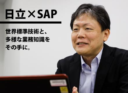 株式会社日立システムズエンジニアリングサービス/SAP導入コンサルタント/前職給与保証/日立グループの充実した待遇・福利厚生あり/社員定着率98%