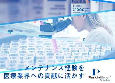 株式会社パーキンエルマージャパン【PerkinElmer Japan Co., Ltd.】の求人情報