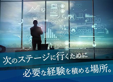 アクシスコンサルティング株式会社/キャリアコンサルタント◆将来的には幹部としても活躍可能◆フレックス制◆IPO準備中の成長企業