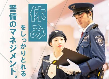 日本総業株式会社/セキュリティの現場管理者/未経験歓迎/月11回ほどの出勤/内勤業務メイン/長く働ける/家族・住宅手当あり
