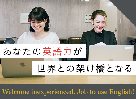Earth Technology株式会社/【Bilingualsupport】Welcome inexperienced☆Job to use English!
