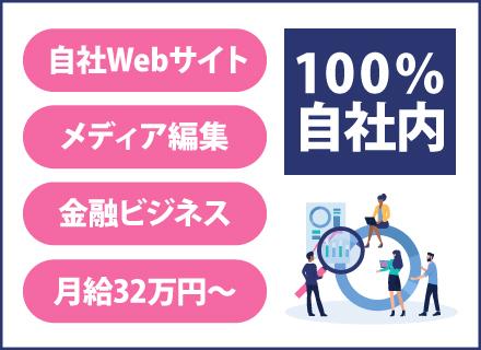 JDR.株式会社/Webサイト運営/レポート記事作成やデータ分析など/ブロックチェーン技術/Webメディア編集経験者歓迎
